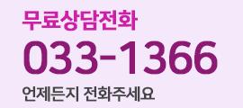 무료전화 033-1366 언제든지 전화주세요.